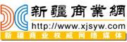 新疆商业网