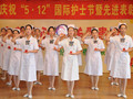 兵团推广优质护理服务暨国际护士节庆祝大会举行
