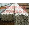 上海镀锌角钢|南通镀锌角钢|南京镀锌角钢|钢昕实业