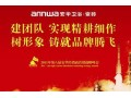 2011年第八届经销商营销峰会即将召开(安华卫浴.瓷砖)