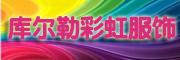 库尔勒彩虹服饰有限公司