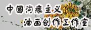 中国沟痕主义油画艺术创作工作室