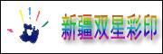 新疆双星彩印有限公司