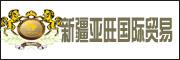 新疆亚旺国际贸易有限公司