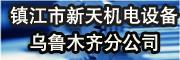 镇江市新天机电设备有限公司乌鲁木齐分公司