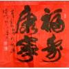 """梁金先榜书作品(三)斗方榜书—""""福寿康宁、诚信是金、吃亏是福"""""""