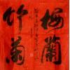 """梁金先榜书作品(九)斗方榜书""""梅兰竹菊""""、""""策马奔腾""""  六尺榜书""""竹"""""""