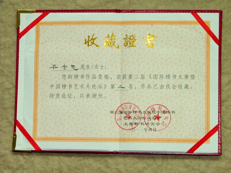 国际榜书大赛暨中国榜书艺术大论坛收藏证书