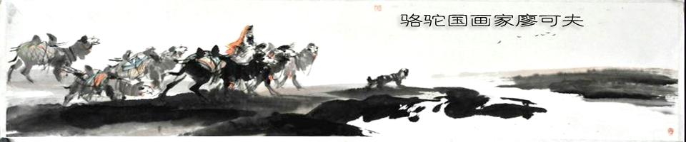 骆驼--国画家廖可夫