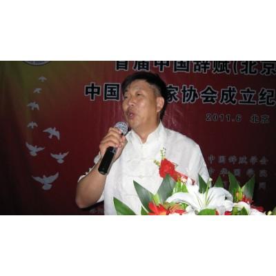 中国辞赋家协会副主席:王宇斌