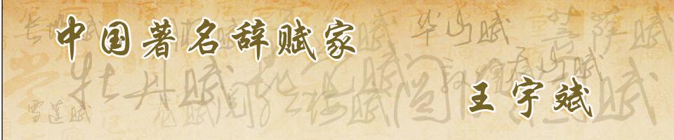 中国著名辞赋家王宇斌