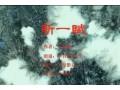 《新一赋》天山客王宇斌为新疆医科大学所作 (106播放)