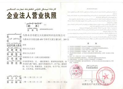公司法人营业执照_荣誉资质