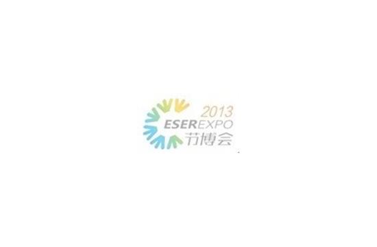 2013中国(深圳)国际新能源展览会