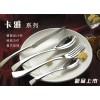 揭阳银貂厂价热销KAYA卡雅高档不锈钢西餐刀叉不锈钢餐具