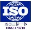 南通市水电设备安装公司浙江ISO三标认证 浙江ISO三标认证
