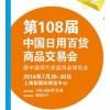 第108届中国日用百货商品交易会暨中国现代家庭用品博览会