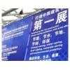 2014第十届中国(上海)国际建筑节能及新型建材展览会