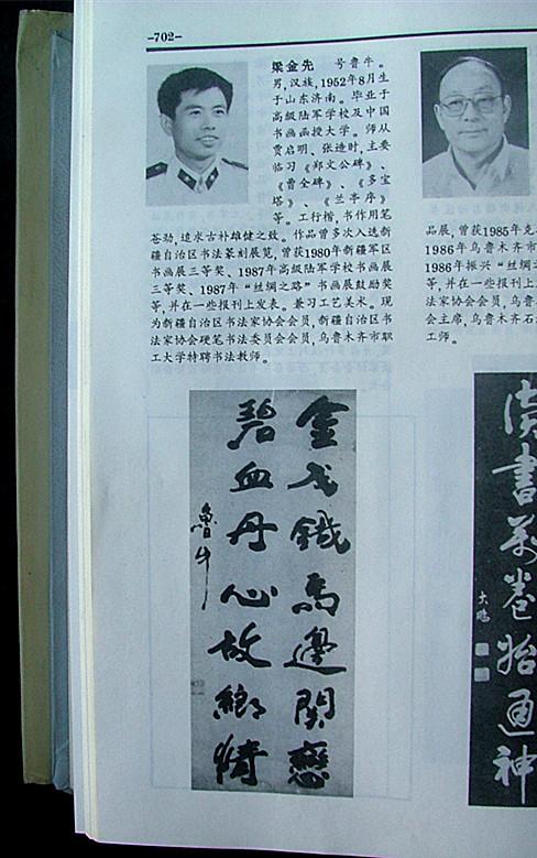 书法家梁金先入编《中国当代书画家大辞典》