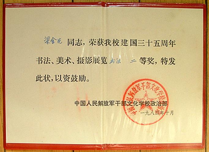 中国人民解放军干部文化学校荣誉证书