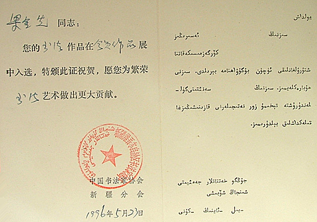 中国书法协会新疆书法协会作品入选证书