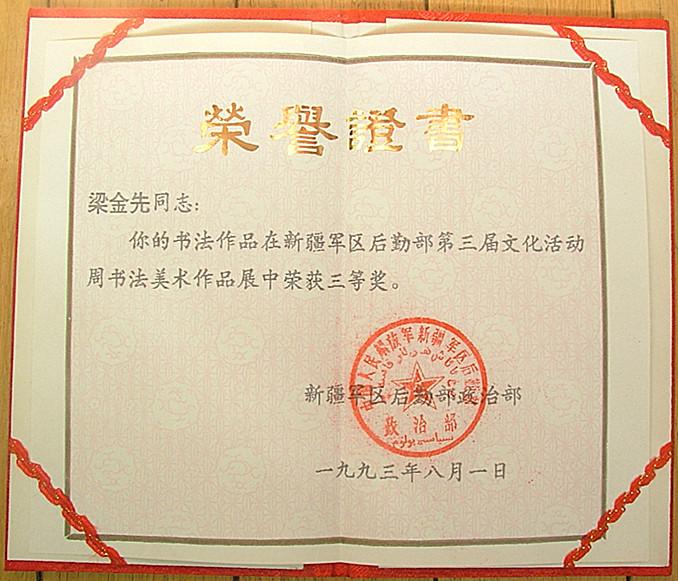 中国人民解放军新疆军区后勤部荣誉证书