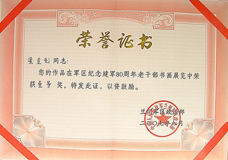 中国人民解放军兰州军区政治部一等奖荣誉证书
