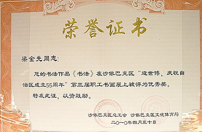 贺自治区成立55周年书法展荣誉证书