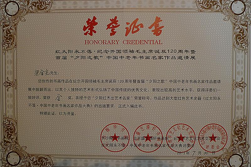 纪念领袖毛主席诞辰120周年书法作品邀请展金奖荣誉证书