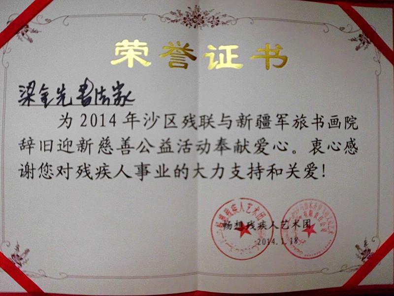 2014初参与沙区残联公益活动荣誉证书