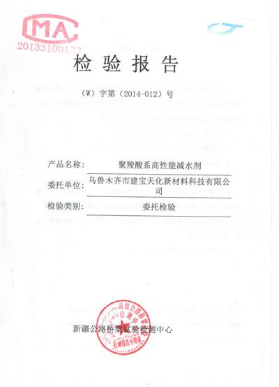 聚羧酸标准型1