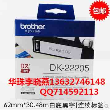 兄弟brother(DK-22205)热敏标签色带