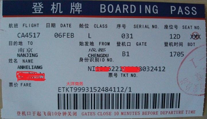 补打北京进票,打印登机牌,北京进出旧机票!