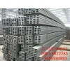 槽钢  专业销售