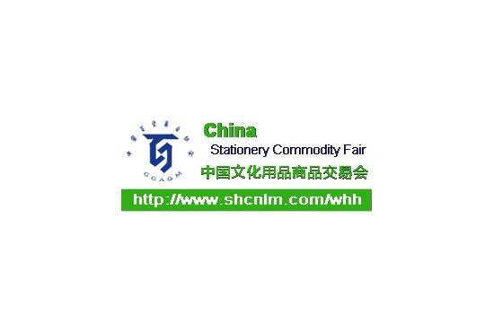 2015年第109届中国文具及办公用品展览会