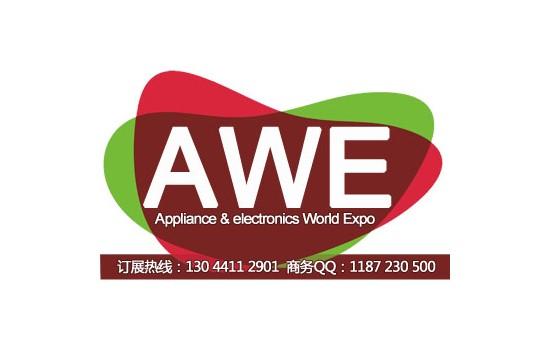 2015年中国家电博览会 AWE