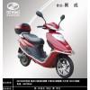 新世纪聚成电动摩托车
