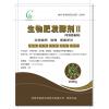 生物肥发酵剂Ⅱ(可溶性粉剂)厂家直供包邮