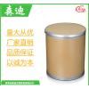 深圳苯甲酸钠532-32-1食品添加剂