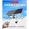 5G太阳能灯路网络摄像机、萤石云路灯摄像机、乐登云路灯摄潍坊
