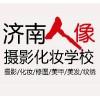 济南摄影培训学校国际职业摄影班济南人像学校